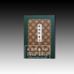 陶靖节集--拾瑶丛书
