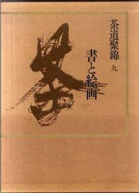 茶道聚锦 第9卷 书与绘画 1984年 小学馆 日文
