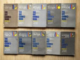 夜读丛书:记忆惊人的途径、博物记趣、人的自我测验 等10本合售