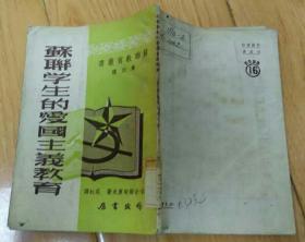 苏联学生的爱国主义教育·【苏联教育丛书·第四种】