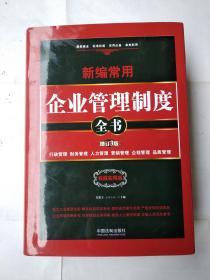 新编常用企业管理制度全书:行政管理、财务管理、人力管理、营销管理、企划管理、品质管理(精装版)