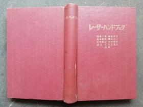 激光手册 日文版  18开精装本