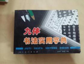 九体书法实用字典