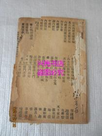 梅县中医公会医学图书馆书目