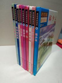 老故事新漫画(9本合售)