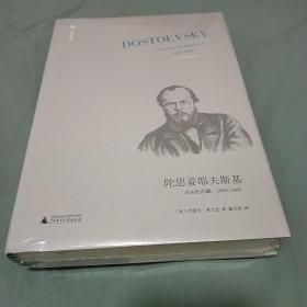 陀思妥耶夫斯基(第3卷)