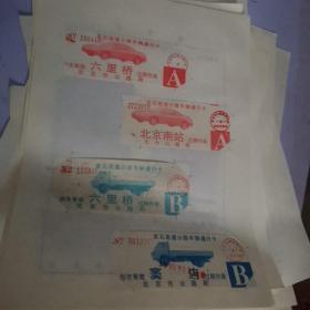 北京的高速路收费票据62张