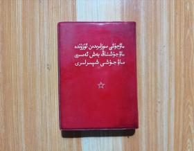 毛主席语录.毛主席的五篇著作.毛主席诗词(维吾尔文)缺少林彪题词