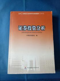 证券业从业资格考试统编教材:证券投资分析(2010)