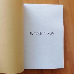 孙子股市兵法(冯时能)