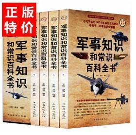 军事知识和常识百科全书(全四册)    0I30L