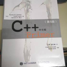 C++ Primer 中文版(第五版)
