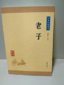 中华经典藏书 老子(升级版)