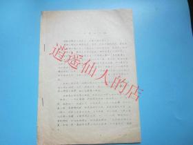 古琴曲介绍 作者 不详 6页   油印书    原件出售