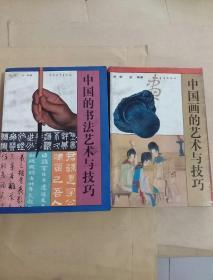 中国的书法艺术与技巧和中国画的艺术与技巧两本合售