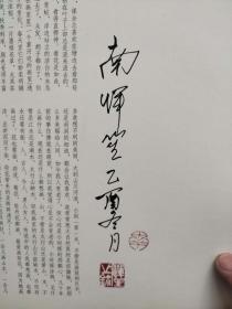 《美术家南恽笙》签名画集