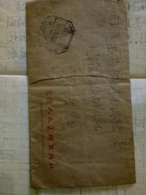 """天津美协会员,连环画编辑,天津美术出版社编辑""""赵春堂""""先生1987年信札一通,封全"""