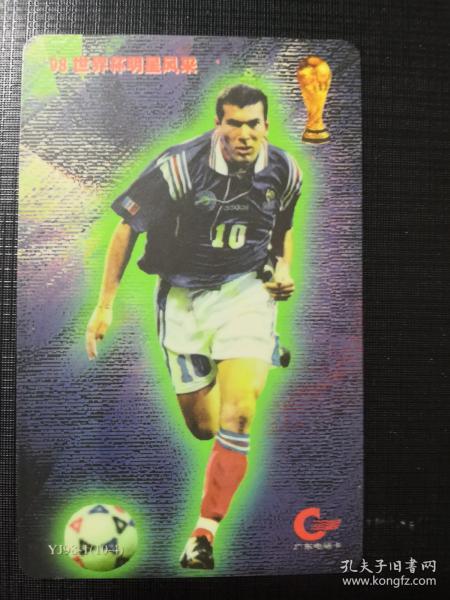 廣東電話卡YJ98-1(10-4)(舊GPT卡)98'世界杯明星風采
