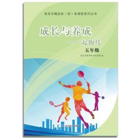 成长与养成:起跑线(五年级)(青岛市精品校(园)本课程系列丛书)