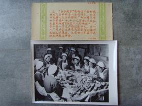 老照片:【※1960年,武漢市先鋒人民公社橡膠廠,初辦時只有十個婦女,16元資金,現在第一季度產值達36萬元,女工們正在生產膠皮手套※】