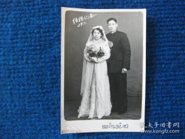 50年代結婚紀念婚紗照(太原開明照相)