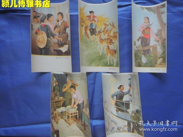 文革宣传画(妇女能顶半边天系列 5张合售)