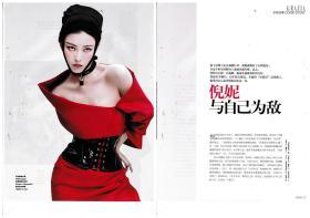 倪妮12版專訪彩頁+封面 +趙露思2版