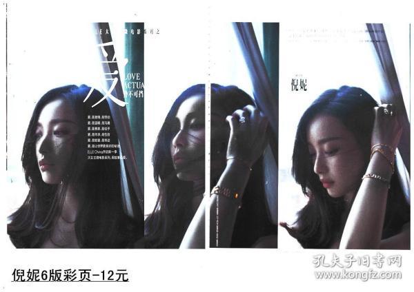 倪妮5版專訪彩頁