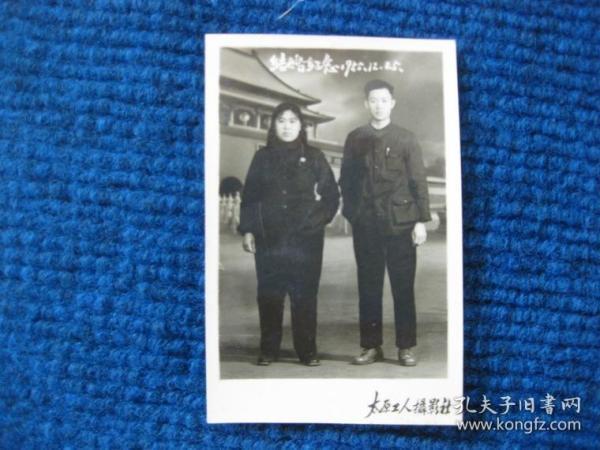 1955年結婚紀念照(太原工人攝影社)夫妻并排站立有距離