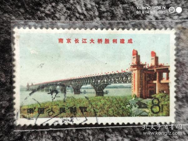 文革郵票 文14 南京長江大橋勝利建成 8分 鐵路橋 信銷郵票