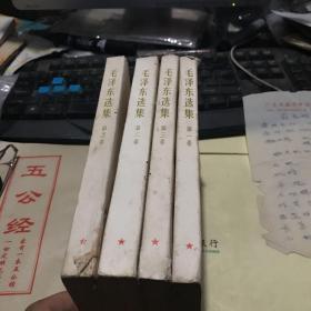 毛泽东选集第1-4卷