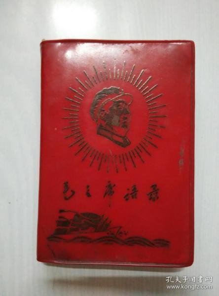 毛主席语录 袖珍红宝书