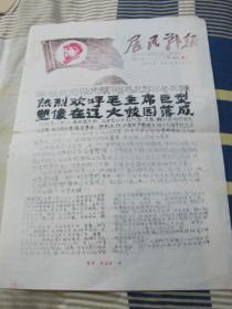 文革宣传单--《居民战报》大西公社居民造反团