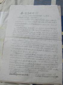 文革宣传单--《最最紧急呼吁》-沈农相氏总部棒子队血洗沈阳第一工人疗养院