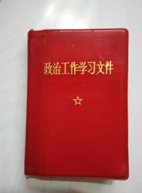 政治工作学习文件 袖珍红宝书
