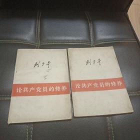 刘少奇论共产党员的修养 两本