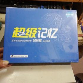 10分鐘超級記憶9張DVD十1套學習軟件十1本配套手冊,世界吉尼斯紀錄保持者倪新威親自授課,全新未拆包裝