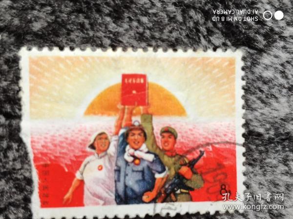 文革郵票 文15.八屆十二中全會公報-高舉毛澤東選集(8分)信銷票