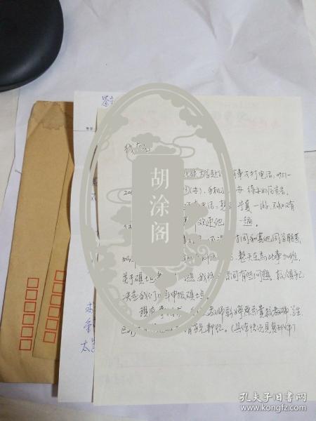 著名畫家教授左力光信札一組