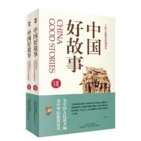 清仓处理! 中国好故事(VII、VIII)《故事会》编辑部9787532172245上海文艺出版总社