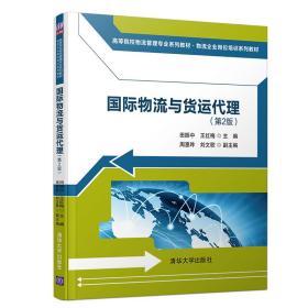 国际物流与货运代理(第2版)/高等院校物流管理专业系列教材·物流企业岗位培训系列教材