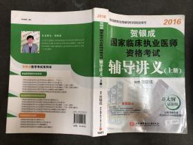 2016贺银成国家临床执业医师资格考试辅导讲义<上>
