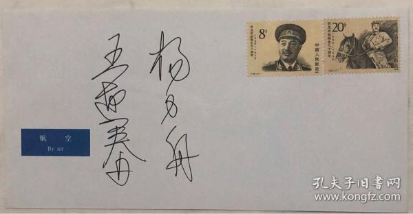 J126《賀龍同志誕辰一百周年》郵票原畫作者、著名畫家楊力舟、王迎春簽名封