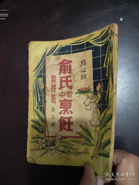 俞氏空中烹飪(點心組)教授班(第三期)