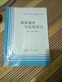 船体强度与结构设计,王杰德,杨永谦等著,95年国防工业出版社