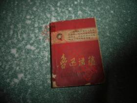 鲁迅语录(扉页有签名,书脊上部贴有透明胶,品相见图)