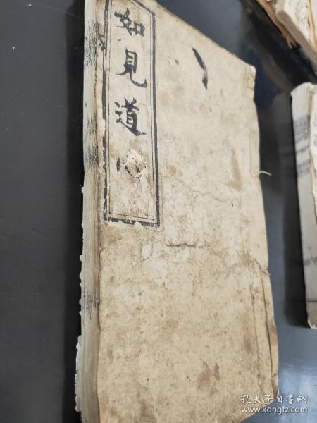 清白纸写刻  四嚣草堂 复阳子刊  《如见道心》是书为道家修仙炼丹内容  具体自鉴   一厚册全  25✘15