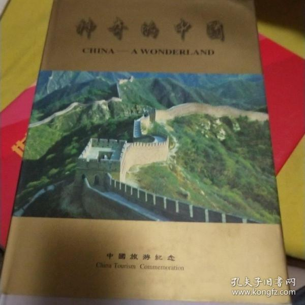 神奇的中國中國旅游紀念郵冊(中國著名旅游景點套票)