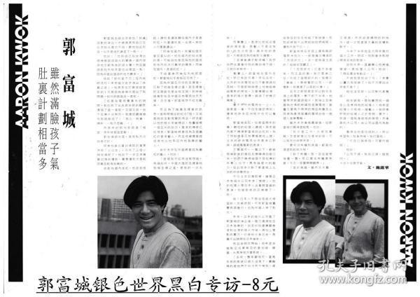 香港原版:郭富城2版黑白專訪彩頁
