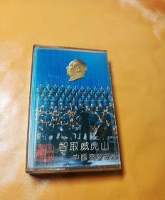 旧磁带:中国交响音乐智取威虎山